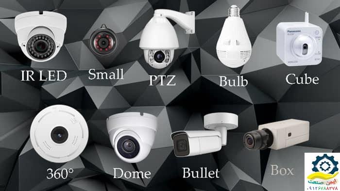 انواع دوربین های امنیتی