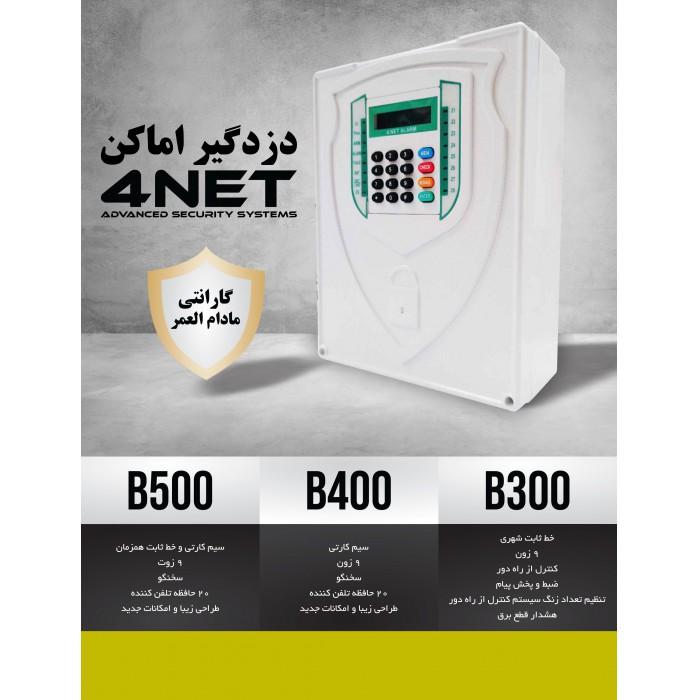 نصب دزدگیر اماکن در امیرآباد تهران